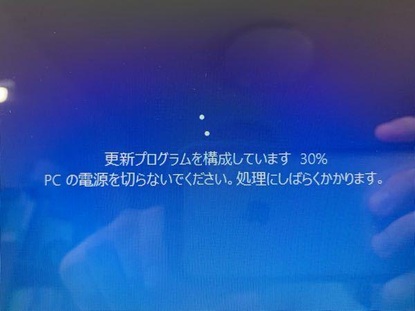 Windowsの更新プログラムがなかなか進まないんですが、こういうもんなんでしょうか?