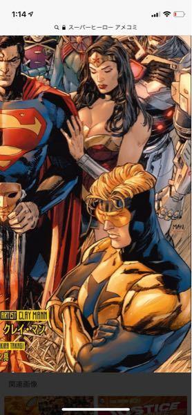 写真右下のスーパーヒーローは何ていう名前のヒーローですか?