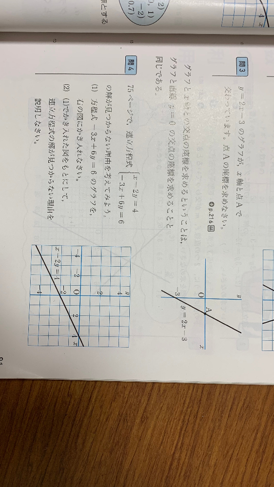中学2年の数学の問題です。 画像の問題がわかりません。 解説と答えを教えてください。 問3と問4です。