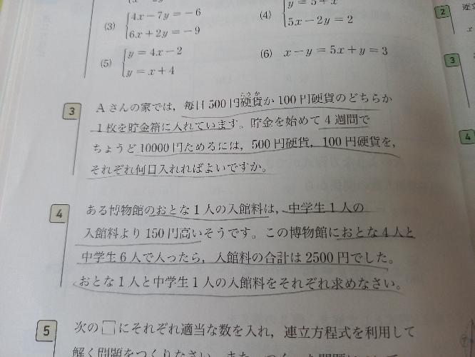 大至急!!!!!!!!!! 中2数学です。3番と4番の式と答えお願いします!!