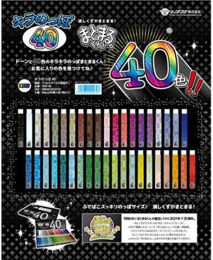 愛媛県内(特に松山市内)でこの消しゴムを売っている所を探しています。わかる方いらっしゃいますか? 私が文房具を集めるのが趣味で、分かるならと知り合いに頼まれたのですが、見たことがありません。