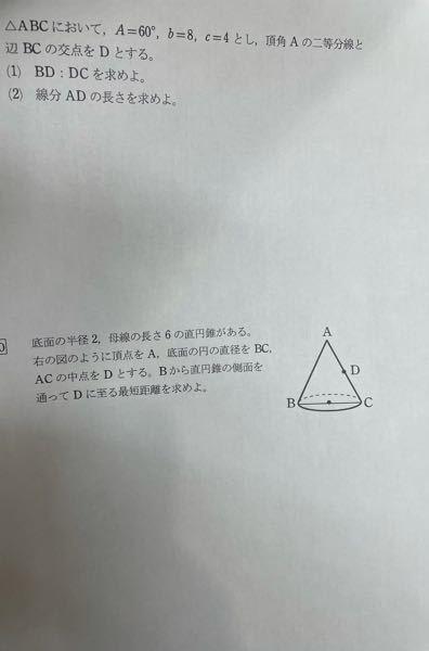 分かんないので教えてほしいです(><)お願いします、、 数学の図形と計量の範囲です、、!