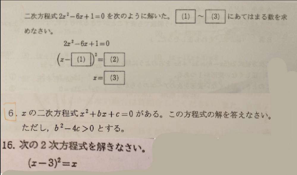 ⚠急募⚠ コラで見にくくてすみません、 中3の二次方程式です、回答、解説をお願いします。