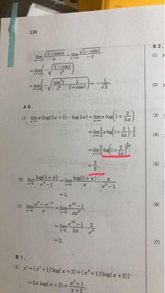 至急、極限について質問です 画像の赤斜線の部分の答えが2e/5 と自分は間違えてしまったのですが、何が違うのですか、、