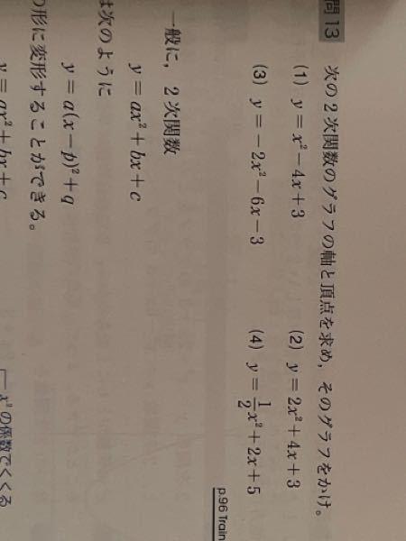 至急お願いします 数学の問題です!! この問題の1番と3番が分からないので 教えてください お願いします