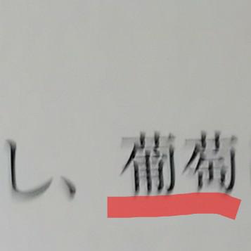 すみません。この漢字(赤線)は何と読みますか?教えて欲しいです。多少ブレがあるのは申し訳ないです。