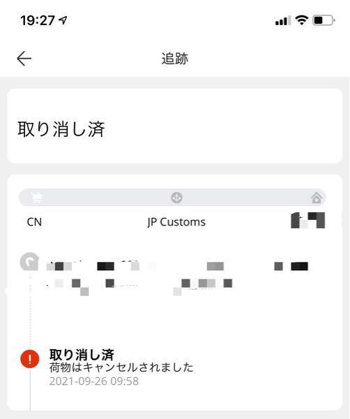 AliExpressという海外のサイトアプリでスマホカバーを購入したのですが、発送されて1、2週間ぐらいたって追跡を見たところ画像のような表示がされてました。これはどうゆうことですか??取り消し済みってことは結局 出荷されてる…???