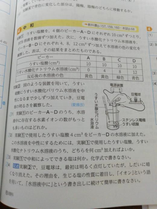 中3科学です。□4の(2)が分かりません。うすい塩酸は分かったのですが、何cm3加えれば良いのかが分かりません。よろしくお願いします。解答は1cm3です。