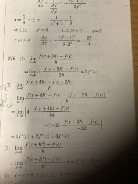 (2)でf(c)を引くのはなぜですか? また、どういう微分をするのですか? 教えてください