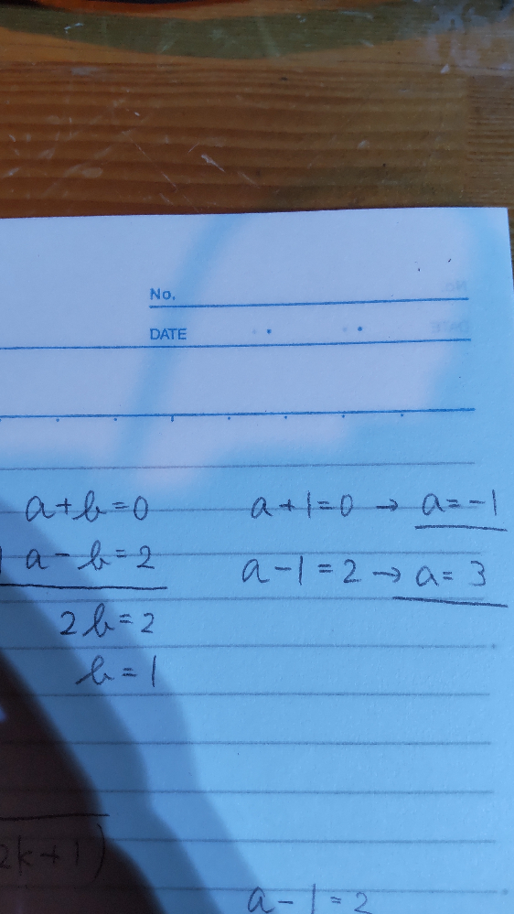 aの答えが2つ出るのはなぜですか? 計算が間違ってるんですか?
