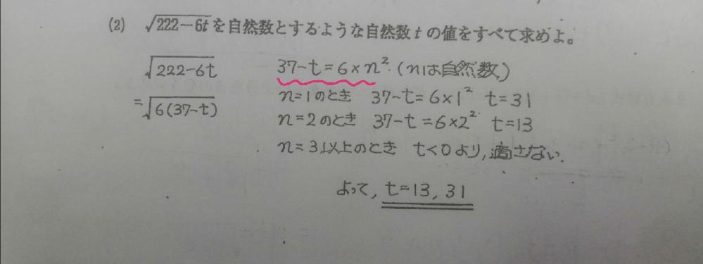 この波線をつけた式の意味が分かりません。中学校の範囲で解説お願いします!