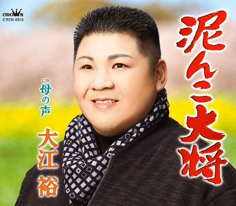 大江裕さん好き('_'?)好きな曲は('_'?)
