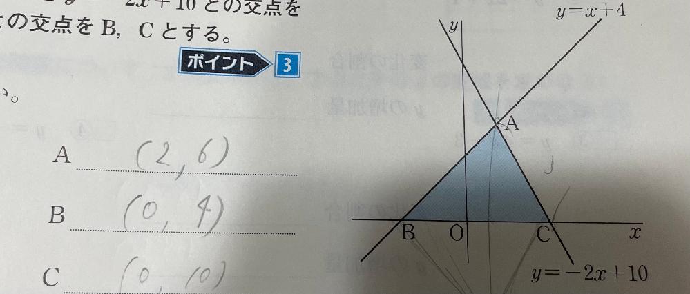 中学2年生の問題です △ABCを、x軸を軸として回転させてできる立体の体積を求めなさい この問題どうやって解くんですか? 下の写真を使ってです