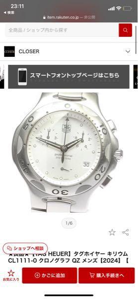 時計に詳しい方お願いします! この時計の機能面の説明していただけませんか? 名前はタグホイヤーの、キリウム クロノグラフ CL1111-0 クォーツだと思います。写真も添付しておきます。 具体的にはこの2つのボタンの使い方と真ん中の回すやつ? 電池入れ替えてからどれくらい使えますか? わかるところだけでいいんでよろしくです!