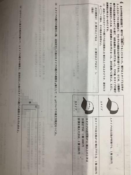 連立方程式がわかりません。