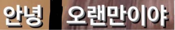 この韓国語教えてください!