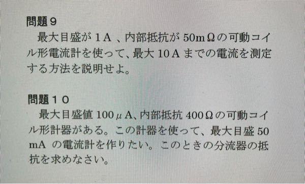 この問題の解説お願いします ♂️ 答えは 問題9が5.56mΩのシャント抵抗を並列に接続する。 問題10が0.80Ωです。