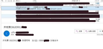 最近数か月、メールに中国語?の迷惑メールと思われるメールがやたら 入ってきます。 1日に5~7件くらいありますが、プロバイダーのセキュリティチェック にも、入れているESETにも引っかからないも...