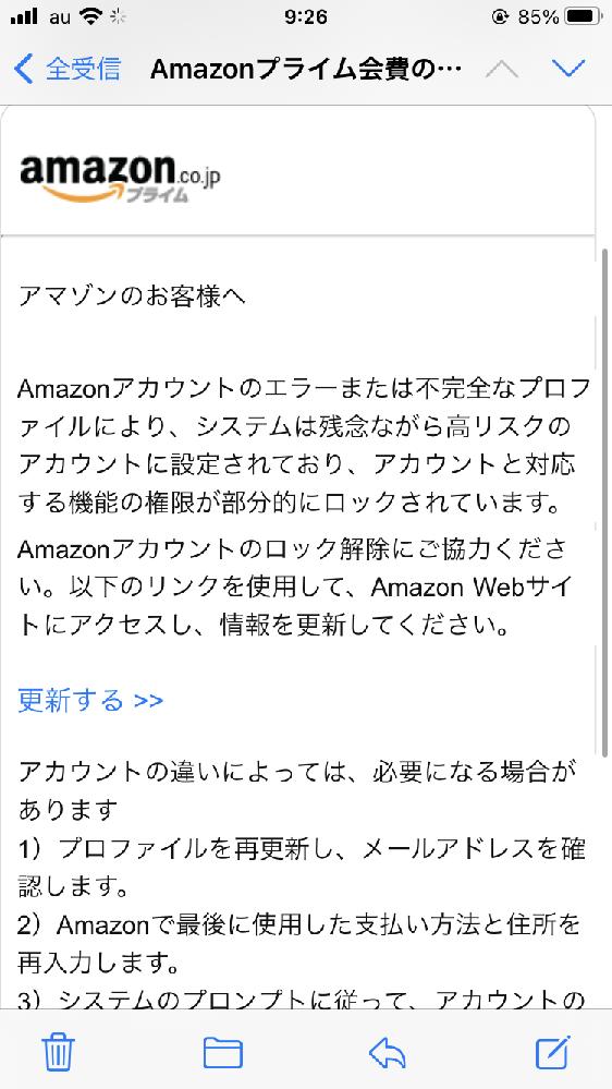 これと同じメールが先週も来たんですが、詐欺ですよね?? 先週も来てて支払いしてないからまたメールきたとかではないですよね?? Amazonの支払いはしっかりできてます。