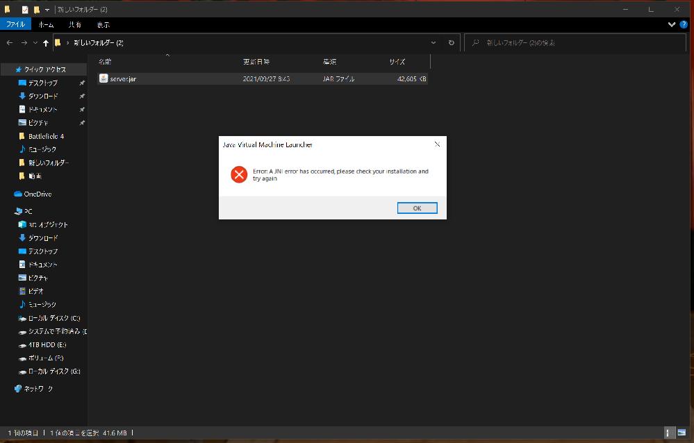 マインクラフトのバニラのサーバーを建てようとしているのですが、 画像のように「error a jni error has occurred please check your installat...