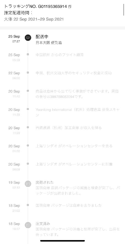 今月の17日にshineで2万円近く購入しました。20日までずっと追跡が更新されず、25日にやっと更新されたと思ったら、そこからまた止まって今日、27日になっても届きません。 最新で日本大阪 便到着とあるので、日本には着いているとは思うのですが、いつ頃とどきますかね、??急ぎでお願いします、。