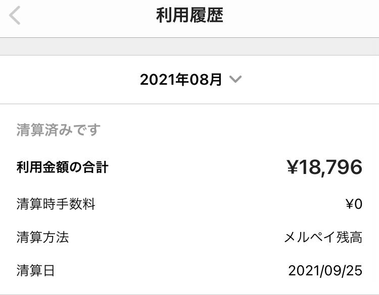 (朝方ほぼ同じ内容で出したのですが消えてしまっていた…?ので再度出させていただきます*_ _)) マイナポイントについてです! メルカリにてマイナポイントの登録完了後に先月分のメルペイスマート払いを行いました。 18000円ほどのかいものです。 2万円セブン銀行にてチャージしメルペイ残高で支払いました。 これが25日の事なのですが、まだマイナポイントがつきません… 私のやり方が悪かったのでしょうか…?? もしポイントのつかないかたちで支払ってしまっていたらどこが間違いだったか教えて下さると助かります。(_ _) よろしくお願い致します!!