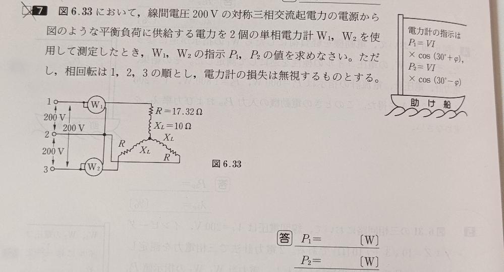 この対称三相回路の問題が分かりません。答えはP1=577[W]、P2=1155[W]となっていました。よろしくお願いいたします。