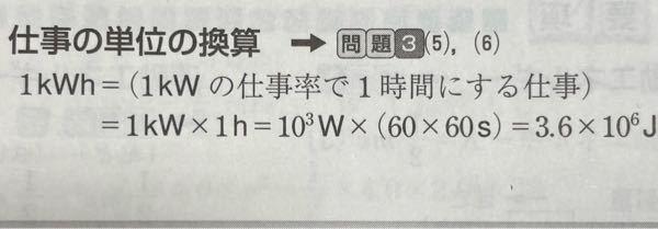 [至急] 高校一年物理 仕事とエネルギー すみません、これはなぜ1kWhが3.6×10^6になるのでしょうか?