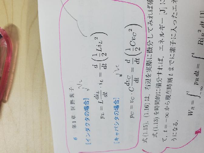 この式の微分を教えてほしいです。