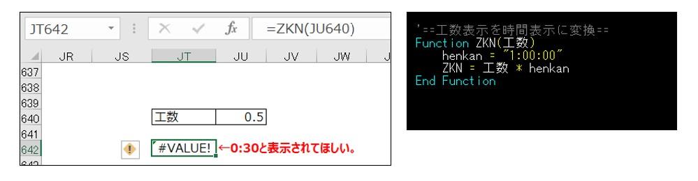 エクセルマクロに関する質問です。 マクロで自作の関数を作成したいです。 0.5と数字を入れると0:30と表示される関数です。 例) セルA1に =ZKN(0.5) と入力すると、セルA1に 0...