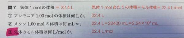 ②教えてください! 22400mlは解けたのですが、どうして2.24×10^4になるのでしょうか?