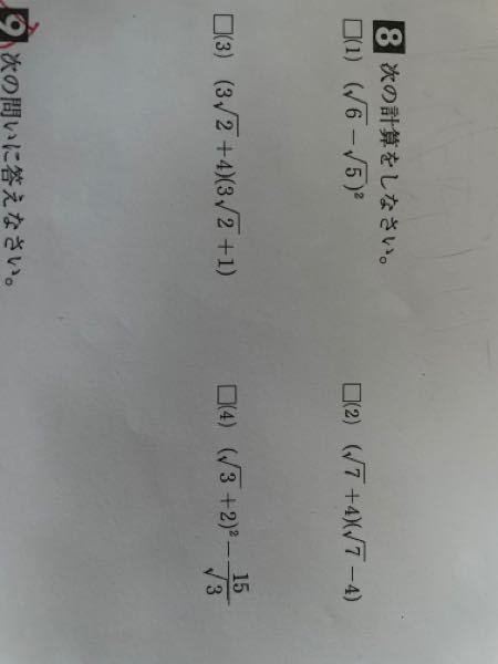 ⑵ ⑶ ⑷の解き方を教えてください!! 工程を書いて下さると嬉しいです、、