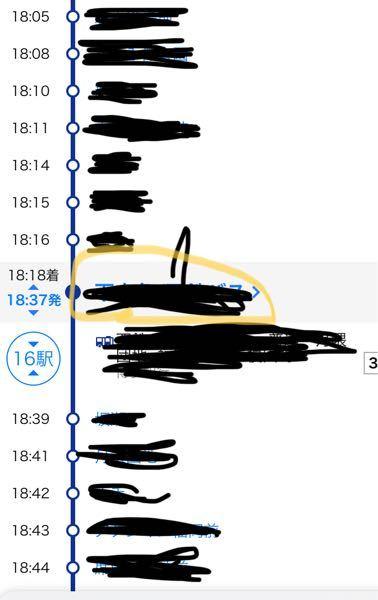 バスの乗り換えについて教えてください。写真の18:18着とありますが、到着する場所は黄色の場所であってますでしょうか?