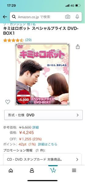 下記の写真のキミはロボットという韓国のドラマのDVDをAmazonで購入したいんですが、写真のdvdbox1というのは何話から何話まで入っていますか?