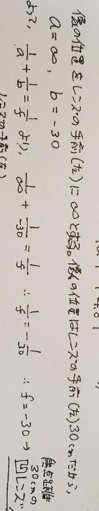 物理の問題 目から10cmと30cmの範囲にある物体だけがはっきりみえる人がいる。 この人が遠方のものをはっきりみるには、この像が目から30cmの位置にできると良い。どのようなメガネを書けるの良いか。 ここで説明文の像の位置をレンズの左に♾️とする。像の位置はレンズの左30cmって……同じこと言ってませんか?♾️なのか30cmなのか意味がわかりません
