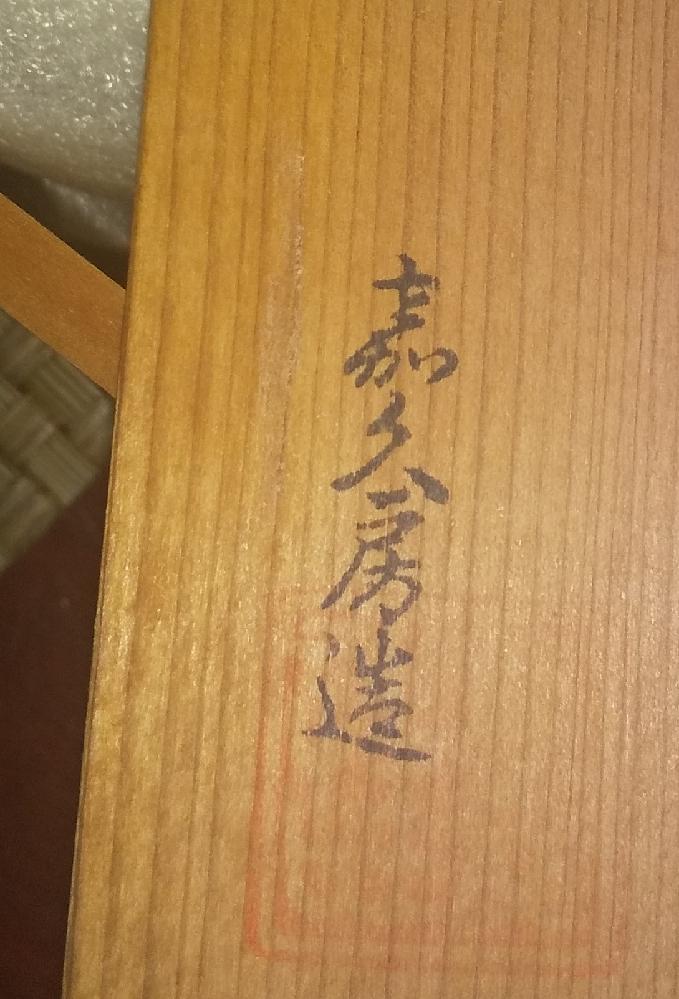 なんて書いてあるのか教えて頂きたいのですが。磁器の共箱に書かれていた文字です。「久房造」?は読めるのですが。 宜しくお願い致します。