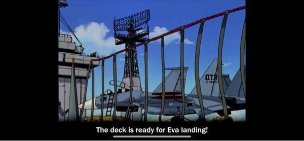 新世紀エヴァンゲリオンの8話の戦闘シーンの最中、外部電源の準備をしていましたが、 この網みたいなやつなんですか??