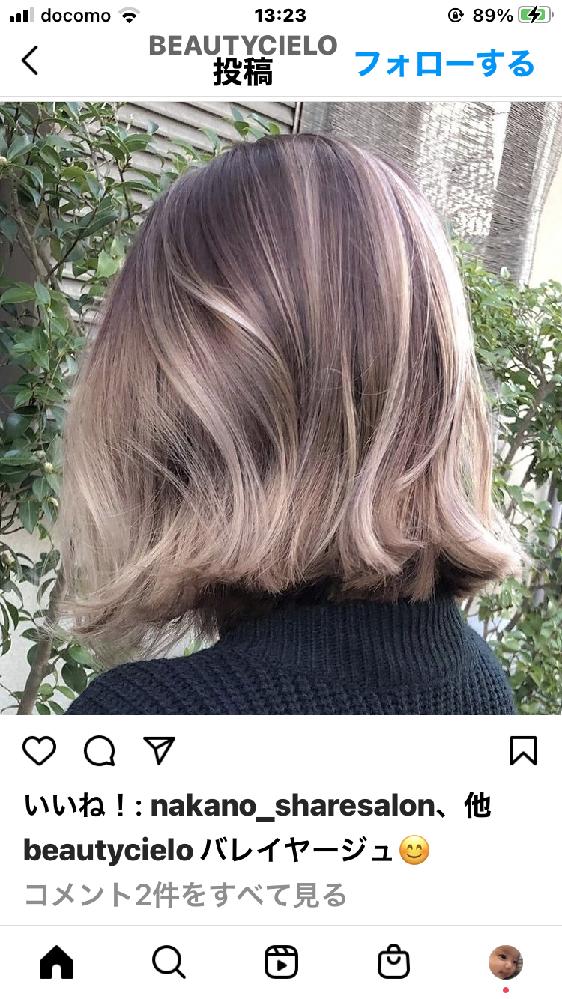 ダブルカラーで美容院に予約してるんですが、この写真のようなカラーにすることは可能なんでしょうか? 今はブリーチなどしていません。 根本は白髪染め、他はカラーしてる状態で色は明るめの色です。