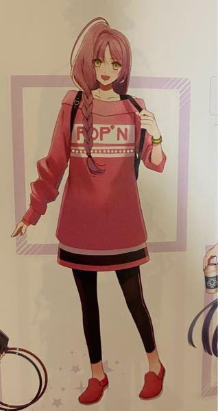この服の名前を教えていただきたいです