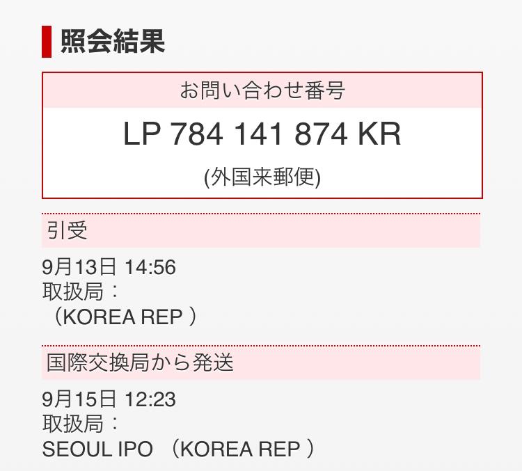 Qoo10で注文してこの状態で止まってしまっています。ちゃんと届くのか不安です。 対処法がわかる方助けてください。