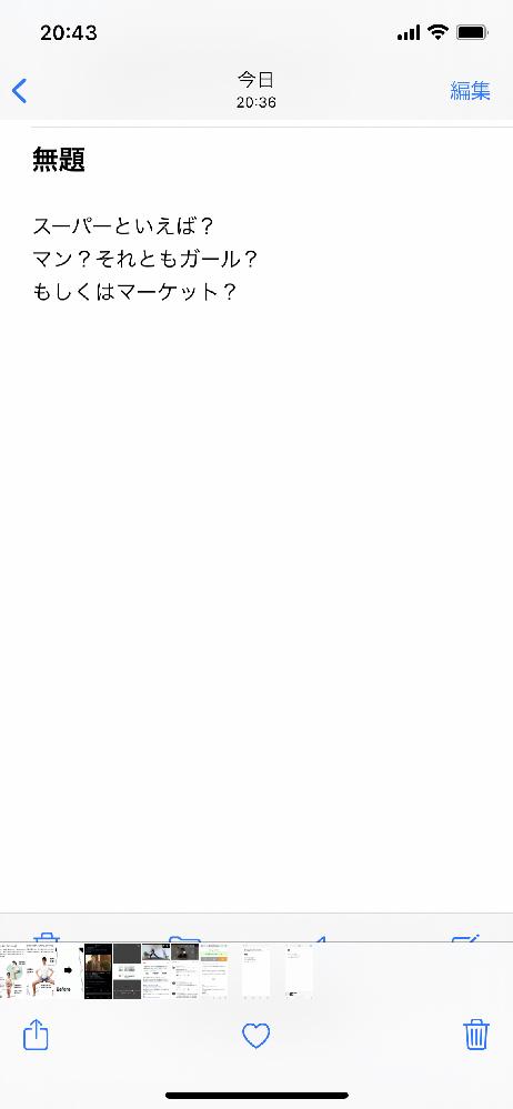 今日たまたまメールのアプリを開けてみたらこんな変なメールが届いたんですけど、これは一体何なのでしょうか?もしこれが危ないヤツだとしたら対処法を是非教えて下さい。