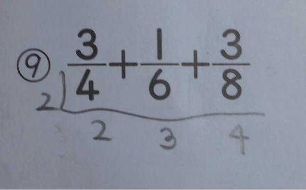 分数の足し算・引き算の分母の合わせ方ってこうじゃありませんでしたっけ? こっから何処が足すでどこがかけるか分からなくなりました…