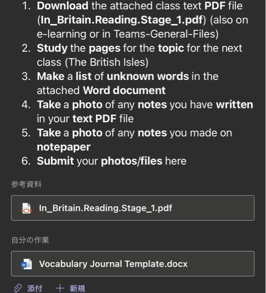 大学の英語の課題です。 読んでもイマイチ理解出来ませんでした。 参考資料のpdfを予習して、分からない単語を、自分の作業のwordに書き込んで提出するってことですか? 4.5.6の意味もよくわかりません… 誰かわかる方教えて下さい。