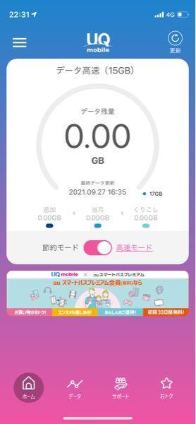 UQモバイルでプランM(15G)を使い切ったのですが、外でも問題なくサクサクと動きます。何故でしょうか…?