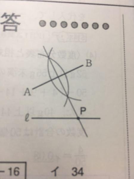 至急 写真の作図の方法を教えてください