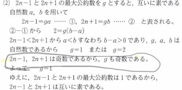 nが自然数のとき、2n-1と2n+1が互いに素であることを証明する。 この黒でかこったところの意味がわかりません。どうゆうことですか?