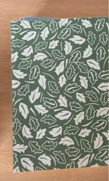 この葉っぱ模様の参考書はなんていう名前ですか?