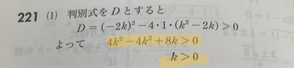 数学の問題です。 マークをつけたところの計算がなぜそうなるのかわからないので詳しく教えて下さい。