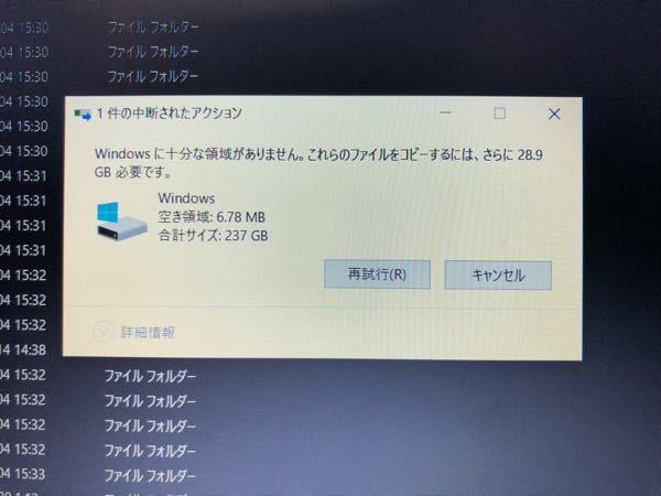 データを移動させるには、移動元の容量にも空きが必要なのでしょうか? Windowsのデスクトップに保存されている写真を外付けHDへ「切り取り→貼り付け」しようとすると、「Windowsに十分な領域がありません。これらのファイルをコピーするには、さらに28.9GB必要です。」と表示されます。 そもそもPCの空き容量を増やす為にやっている作業なのですが、その作業をする為にも空き容量が必要ということでしょうか。 Windowsの空き領域は213MB/237GB 外付けHDの空き領域は1.60TB/1.81TBです。 解決策をご教示ください。