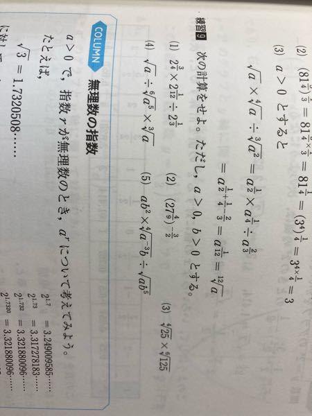 高校数学です。練習9の(4)を教えてください。